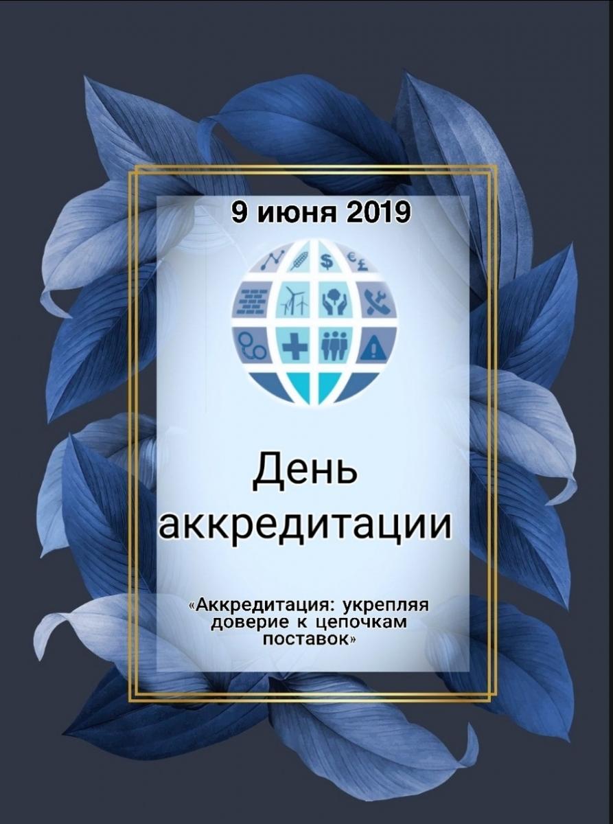 ебал международный день аккредитации открытки однокурсники свои отношения
